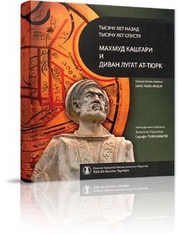 Bin Yıl Önce Bin Yıl Sonra Kâşgarlı Mahmud ve Divanü Lugati't-Türk (Rusça Çeviri), 2010