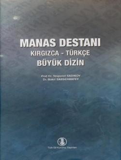 Manas Destanı: Kırgızca-Türkçe Büyük Dizin, 2011